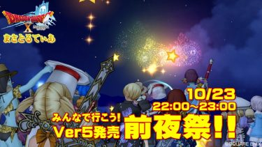 【ドラクエ10】Ver5前夜祭に行こう!キュルル花火の他に準備するものとは?【DQ10】