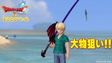 【ドラクエ10】釣りの極意!メガロドンキングサイズ狙いでおさかなコインもレベル上げもガッポリw【DQ10】