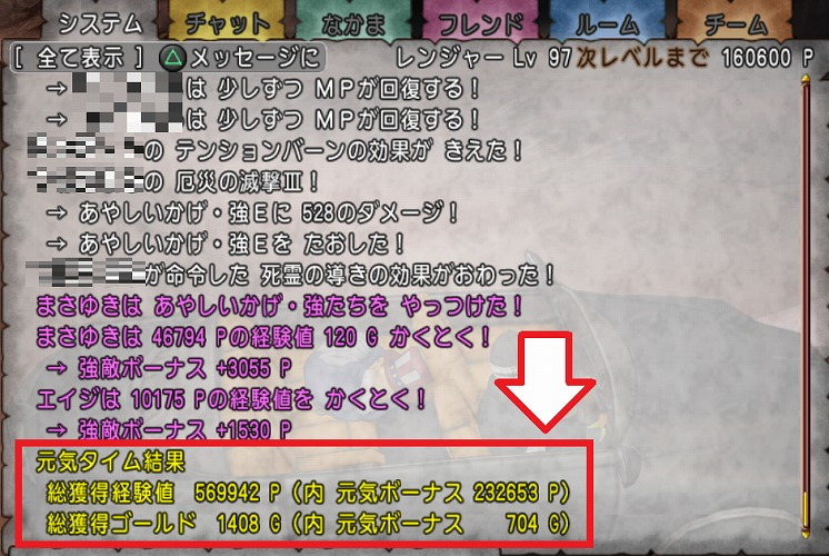 キリンジ ドラクエ 10