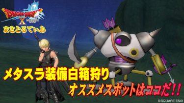 【ドラクエ10】メタスラの剣・やり・ウィングの白箱狩りはメタルハンターで!おすすめ狩場紹介【DQ10】