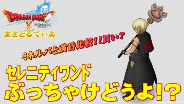 【ドラクエ10】セレニティワンドぶっちゃけどうよ!?ミネルバ&黄昏杖比較!買う?【DQ10】
