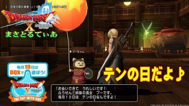 【ドラクエ10】今日はテンの日!イベント概要を確認して楽しく遊ぼう♪【DQ10】
