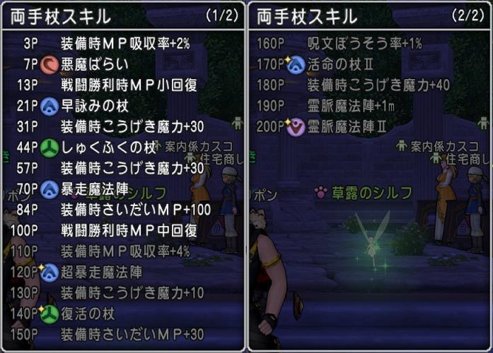 雷鳴 天地 士 10 ドラクエ 【天地雷鳴士】