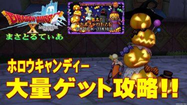 【ドラクエ10】ハロウィンフェス2020ホロウキャンディ大量ゲット法解明!集え!カボチャのもとに【DQ10】