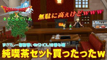 【ドラクエ10】無駄にリアル高額な純喫茶の家具セット購入wだが質の高いハウジングが可能だぞ!まさてぃー高額買い物SHOW回(紹介)番外【DQ10】